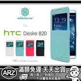 HTC Desire 820 820s NILLKIN 智能休眠喚醒磁扣皮套(可闔蓋通話/不可直接接聽)手機殼 手機套 保護套 ARZ
