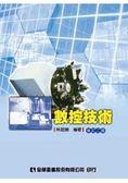 數控技術(第三版)(0560202)