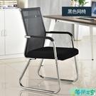 電腦椅 電腦椅家用辦公椅弓形椅子會議椅麻...