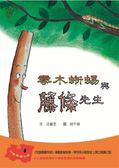 (二手書)攀木蜥蜴與藤條先生