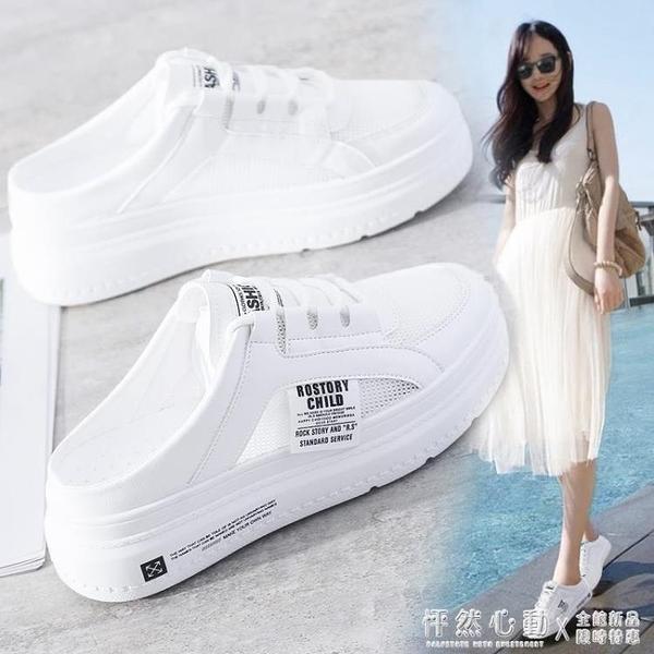 半拖鞋女2020年新款夏季百搭網紅包頭懶人鞋外穿厚底一腳蹬小白鞋 怦然心動