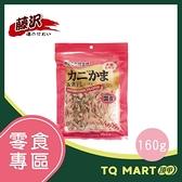 藤澤(藤沢) 蟹肉絲+小魚 綜合包 160g / 期效:2021/6/10 / 即期良品【TQ MART】