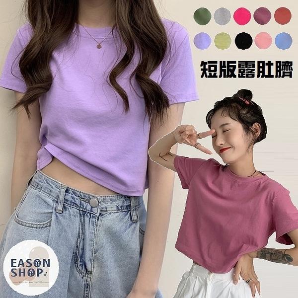 EASON SHOP(GQ1046)韓版百搭糖果色短版露肚臍合身貼肩圓領短袖素色棉T恤女上衣服打底顯瘦內搭閨蜜裝