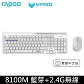 【85折特販+免運費】RAPOO 雷柏 8100M 一對三 藍牙3.0/藍牙4.0/2.4GHz 無線靜音鍵盤+滑鼠組X1組