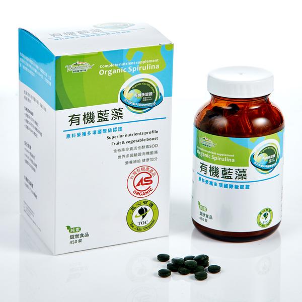 【普羅家族】有機藍藻 (450錠/罐) 藻藍蛋白/超級鹼性食品/營養補給