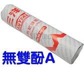 [ 6支] [ 傳真紙 216mm*30M 三洋 Sanyo 無雙酚A ] 216x30 216*30 Made in Japan 日本製 感熱記錄紙