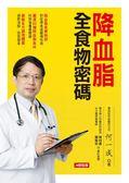 (二手書)降血脂全食物密碼:降血脂食療祕訣,對症擇食遠離慢性病