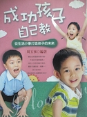 【書寶二手書T6/家庭_C9L】成功孩子自己教_周玉寒