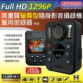 【CHICHIAU】1296P 超廣角170度螢幕型兩用夜視隨身影音密錄器/可外接鏡頭 影音記錄器 行車紀錄器 H30