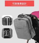 KGH 媽咪包 多功能大容量媽媽包 時尚母嬰包 媽咪後背包 尿布背包 01RR2130