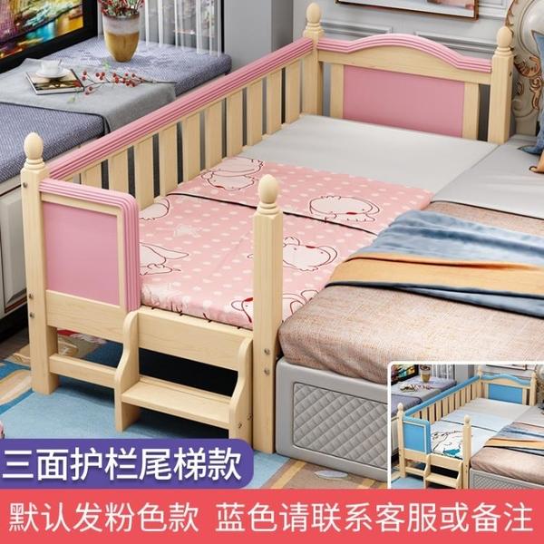 兒童床 兒童床實木嬰兒床加寬床邊拼接床男孩女孩帶護欄松木小床拼接大床【12週年慶】