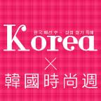 韓國時尚週
