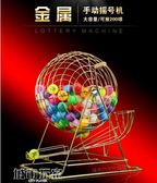 搖號抽獎機 大號金屬搖獎機 搖號機 高檔抽獎機 幸運大轉盤 雙色球選號機 JD城市玩家