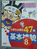 【書寶二手書T6/少年童書_PKF】小學生必學的47堂基本禮貌_Jaunnyeong