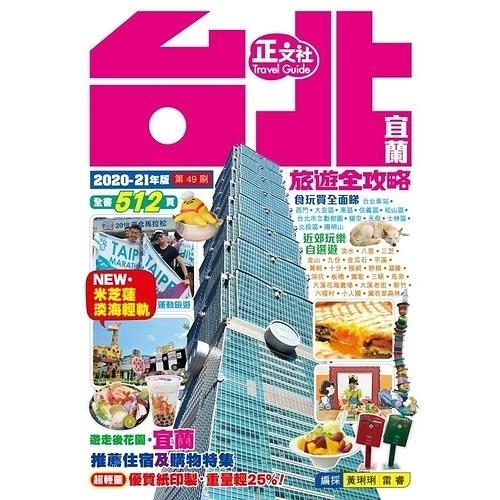 台北宜蘭旅遊全攻略2020-21年版(第49刷)