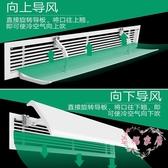 擋風板 中央空調擋風板防直吹防風導風罩導風板zg