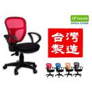 《DFhouse》多采多姿網布辦公椅/電腦椅(免組裝)  書桌椅 辦公椅 人體工學椅 主管椅 辦公傢俱