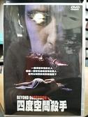 挖寶二手片-0B02-313-正版DVD-電影【四度空間殺手】-影展片(直購價)