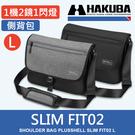 【HA205862】日本 HAKUBA PLUSSHELL SLIM FIT02 側背包 L號 HA205879 兩色選