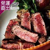 勝崎生鮮 紐西蘭銀蕨PS熟成極鮮嫩厚切牛排12片組 (150公克±10%/1片)【免運直出】