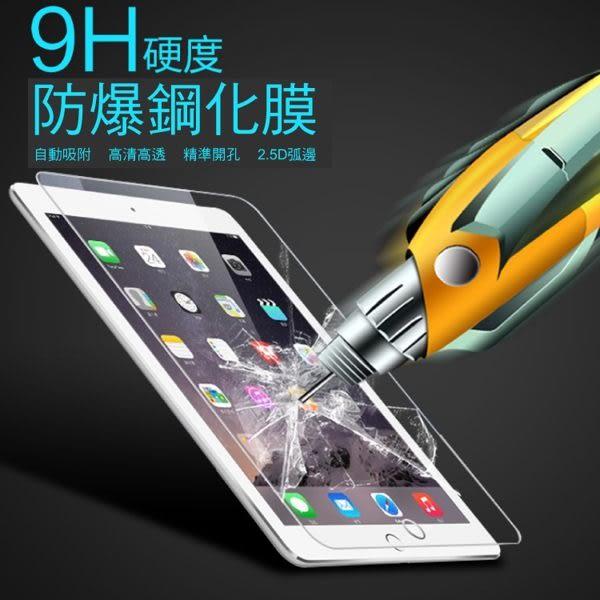 【TG】0.3mm 9H鋼化 平板 Ipad 2 3 4 ipad5/6 mini 2/3 ipad mini 4強化玻璃 鋼化玻璃 防爆膜 保護貼 保護膜