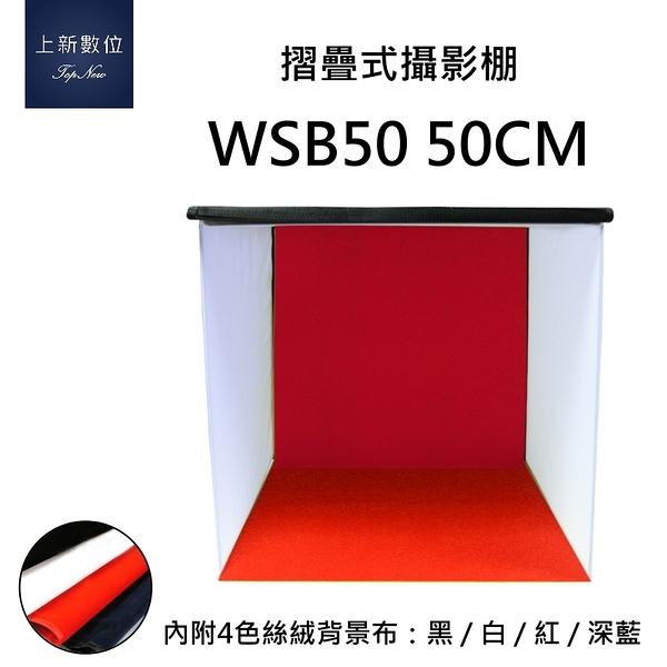 DIY攝影《台南-上新》WSB50 50CM 方形 摺疊式攝影棚 # 附四色背景布