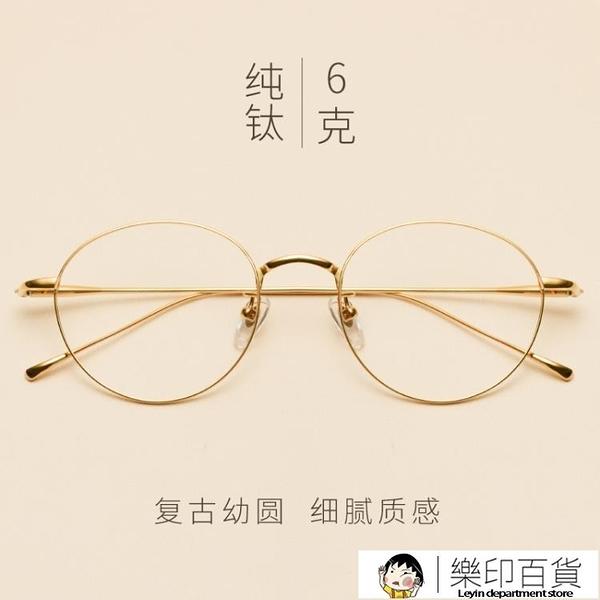 眼鏡框超輕純鈦防藍光輻射電腦護目 樂印百貨