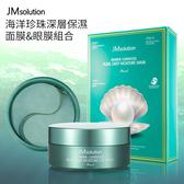 超值優惠套組 JM solution  海洋珍珠深層保濕面膜&水凝眼膜 韓國 夏季保養 618 特價 SP嚴選家