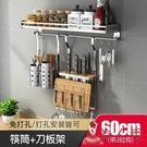菜刀架 刀具收納架 304不銹鋼廚房置物...