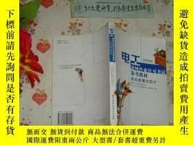 二手書博民逛書店罕見電工進網作業許可考試參考教材-高壓類理論部分(2006年版》