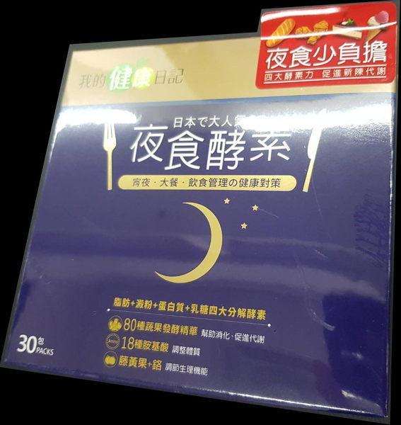 我的健康日記 夜食酵素 30包/盒 效期2019.09