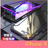【萌萌噠】iPhone X (5.8吋)  新款亮劍系列 萬磁王磁吸保護殼 雙色金屬邊框+鋼化背板 手機殼