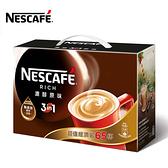 【NESCAFE】雀巢咖啡三合一濃醇原味 禮盒組15g*65入/保存期限2023.1.22