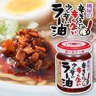 日本 桃屋 蒜香辣油(110g)【美日多...
