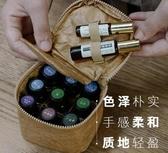收納盒 精油包 輕便防水耐污 放口紅唇膏 旅行隨身收納包|黃師Dr.Wong 解憂