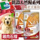 四個工作天出貨除了缺貨》(送購物金100元) 法米納 ND LD5低穀挑嘴老犬天然糧雞肉石榴2.5kg