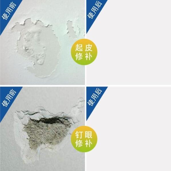 修補膏-補墻膏墻面修補白色內墻乳膠漆補墻油漆墻 快速出貨