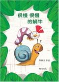 (二手書)很慢很慢的蝸牛