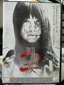挖寶二手片-C01-024-正版DVD-日片【口裂女2:就在你身邊】-飛鳥凜 岩佐真悠子 驚悚都市傳說(直購