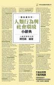 人類行為與社會環境小辭典(隨身版)(初版)