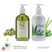 Allegrini艾格尼500ml洗潤組。橄欖髮膚清潔露+蘆薈潤膚乳