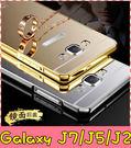 【萌萌噠】三星 Galaxy J7/J5 (新/舊版) 奢華電鍍鏡面保護殼 金邊框+鏡面背蓋 二合一推拉式 手機殼