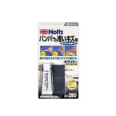 HOLTS 保險桿水性補土 (MH280白色 / MH281黑色 / MH282銀色)