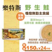 【SofyDOG】LOTUS樂特斯 慢燉無穀主食罐野生鮭 全貓配方( 150g 24件組) 貓罐 罐頭