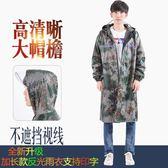 成人長款雨衣男女迷彩加肥加大連體雨衣雙層加厚戶外徒步勞保雨衣 js933『科炫3C』