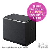 日本代購 空運 2019新款 Panasonic 國際牌 TH-100FP1 超短焦 DLP 投影機 投影電視 大畫面