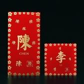 利是封姓氏紅包新款燙金加厚百家姓創意香港繁體字結婚慶高端紅包利是封 嬡孕哺