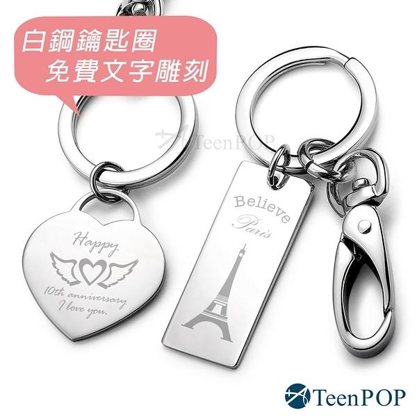 客製鑰匙圈 ATeenPOP 白鋼勾扣鑰匙圈 刻字吊牌 圓牌愛心長方牌 送刻字 對飾 情人節禮物 單個價格