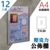 【量販12入組】 A4 T3120壓克力公佈欄(附雙面膠) 佈告欄 廣告欄 通告欄 張貼 啟事 社區 大樓