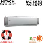 【HITACHI日立】17-21坪 變頻分離式單冷冷氣 RAC-125JX1 / RAS-125JXF 免運費 送基本安裝